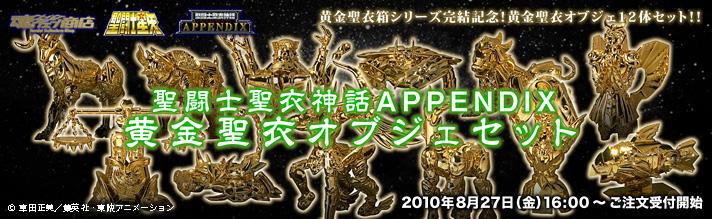 魂ウェブ商店 プレミアムバンダイ店 聖闘士聖衣神話APPENDIX 黄金聖衣オブジェセット