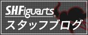S.H.Figuartsスタッフブログ