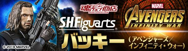 S.H.Figuarts バッキー(アベンジャーズ/インフィニティ・ウォー)