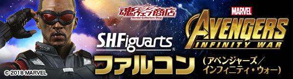 S.H.Figuarts ファルコン(アベンジャーズ/インフィニティ・ウォー)