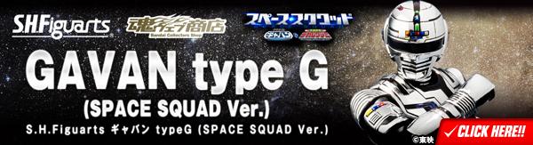 S.H.Figuarts ギャバン typeG(SPACE SQUAD)