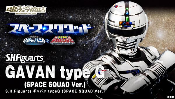 魂ウェブ商店 プレミアムバンダイ店  S.H.Figuarts ギャバン typeG(SPACE SQUAD Ver.)