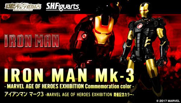 魂ウェブ商店 プレミアムバンダイ店  S.H.Figuarts アイアンマン マーク3 AGE OF HEROES EXHIBITION COLOR