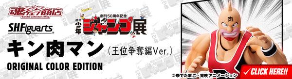 【先着販売】S.H.Figuarts キン肉マン(王位争奪編Ver.) ORIGINAL COLOR EDITION