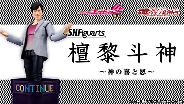 魂ウェブ商店 プレミアムバンダイ店 S.H.Figuarts 檀黎斗神 〜神の喜と怒〜