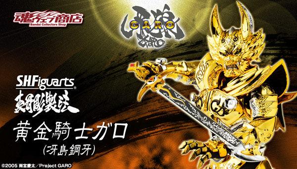 魂ウェブ商店 プレミアムバンダイ店  S.H.Figuarts (真骨彫製法) 黄金騎士ガロ(冴島鋼牙)