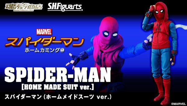 魂ウェブ商店 プレミアムバンダイ店  S.H.Figuarts スパイダーマン(ホームカミング) ホームメイドスーツver.