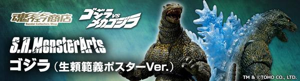S.H.MonsterArts ゴジラ(生頼範義ポスターVer.)