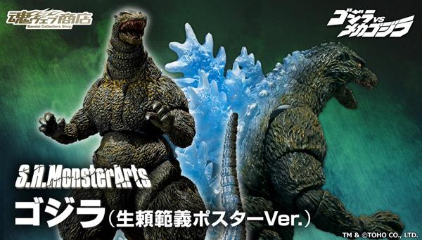 魂ウェブ商店 プレミアムバンダイ店  S.H.MonsterArts ゴジラ(生頼範義ポスターVer.)