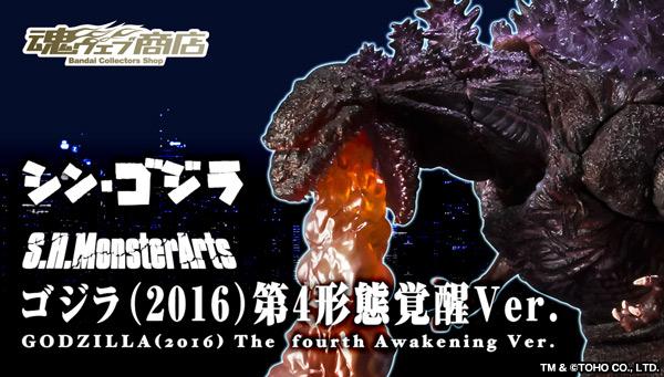 魂ウェブ商店 プレミアムバンダイ店  S.H.MonsterArts ゴジラ(2016)第4形態覚醒Ver.