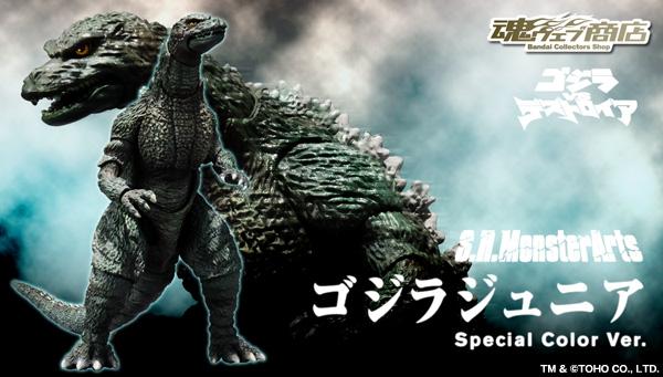 魂ウェブ商店 プレミアムバンダイ店  S.H.MonsterArts ゴジラジュニア Special Color Ver.