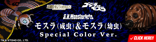 S.H.MonsterArts モスラ(成虫)&モスラ(幼虫) Special Color Ver.