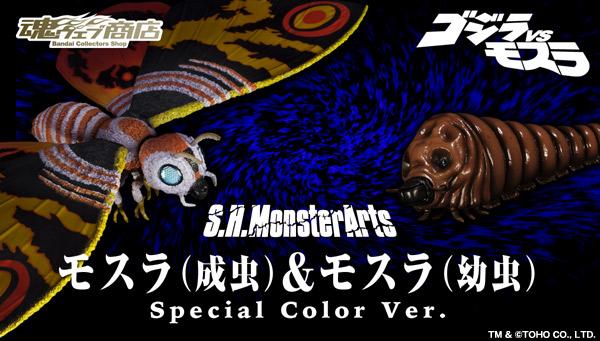 魂ウェブ商店 プレミアムバンダイ店  S.H.MonsterArts モスラ(成虫)&モスラ(幼虫) Special Color Ver.