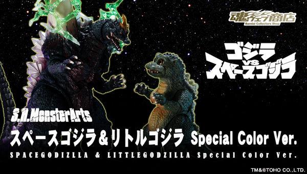 魂ウェブ商店 プレミアムバンダイ店  S.H.MonsterArts スペースゴジラ&リトルゴジラ Special Color Ver.