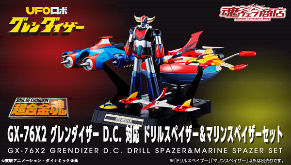 SOUL OF CHOGOKIN GX-76X2 GRENDIZER D.C. DRILL SPAZER AND MARINE SPAZER SET