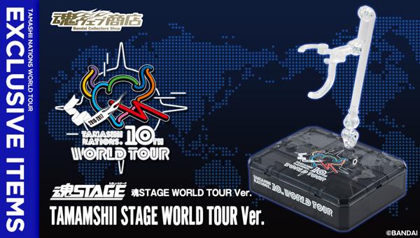 魂ウェブ商店 プレミアムバンダイ店  【抽選販売】魂STAGE WORLD TOUR Ver.