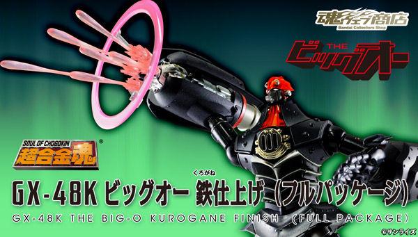 魂ウェブ商店 プレミアムバンダイ店  超合金魂 GX-48K ビッグオー 鉄仕上げ(フルパッケージ)