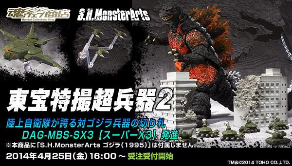 魂ウェブ商店 プレミアムバンダイ店  S.H.MonsterArts 東宝特撮超兵器2