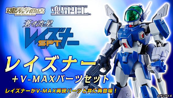 魂ウェブ商店 プレミアムバンダイ店 魂SPEC レイズナー+V-MAXパーツセット