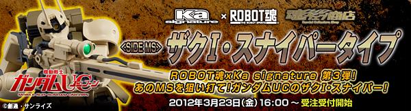 魂ウェブ商店 プレミアムバンダイ店  ROBOT魂<SIDE MS> ザク�T・スナイパータイプ