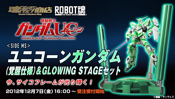 魂ウェブ商店 プレミアムバンダイ店  ROBOT魂 <SIDE MS> ユニコーンガンダム(覚醒仕様)& GLOWING STAGEセット