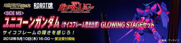 ���E�F�u���X �v���~�A���o���_�C�X   ROBOT��<SIDE MS> ���j�R�[���K���_���i�T�C�R�t���[�������d�l�j�@GLOWING STAGE�Z�b�g