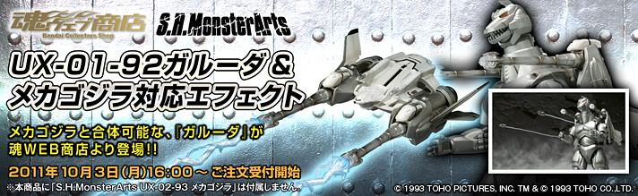 魂ウェブ商店 プレミアムバンダイ店   S.H.MonsterArtsUX-01-92 ガルーダ & メカゴジラ対応エフェクト