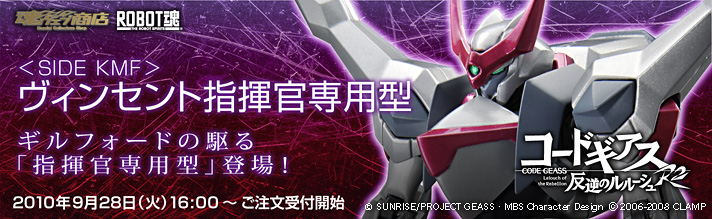 ���E�F�u���X �v���~�A���o���_�C�X ROBOT�� <SIDE KMF> ���B���Z���g�w������p�^