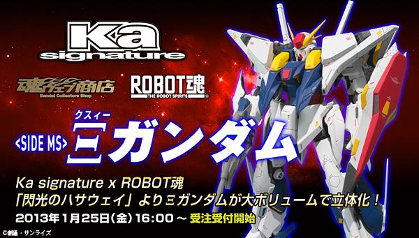 ���E�F�u���X �v���~�A���o���_�C�X  Ka signature�@�~�@ROBOT��  �u�M���̃n�T�E�F�C�v��胬�K���_������{�����[���ŗ��̉��I  ROBOT�� <SIDE MS> ���K���_��