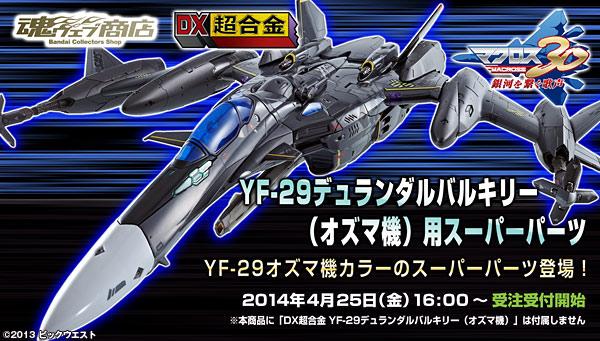 ���E�F�u���X �v���~�A���o���_�C�X  DX������ YF-29 �f�������_���o���L���[�i�I�Y�}�@�j�p�X�[�p�[�p�[�c