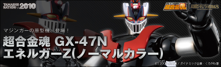 魂ウェブ商店 プレミアムバンダイ店 超合金魂 GX-47N エネルガーZ(ノーマルカラー)