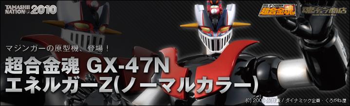 ���E�F�u���X �v���~�A���o���_�C�X �������� GX-47N �G�l���K�[Z(�m�[�}���J���[)