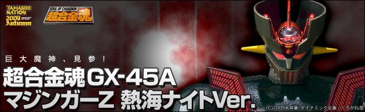 魂ウェブ商店 プレミアムバンダイ店 超合金魂GX-45A マジンガーZ 熱海ナイトVer.