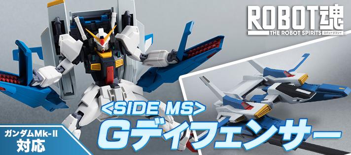 ROBOT魂 <SIDE MS> Gディフェンサー