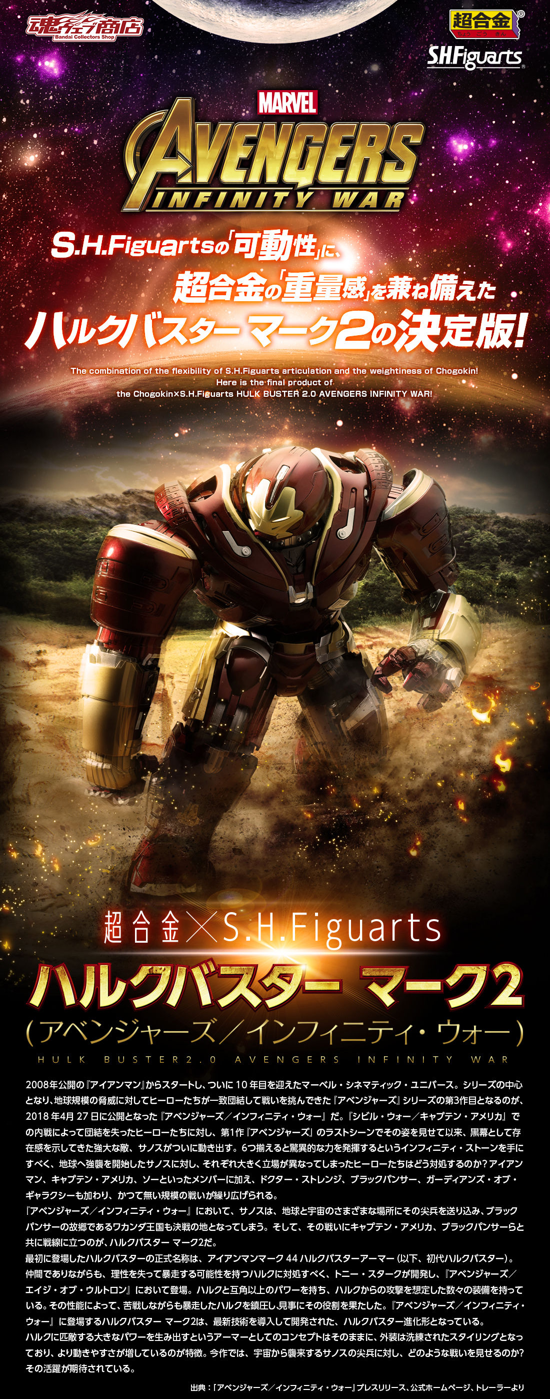 超合金 X S.H.FIGUARTS HULKBUSTER MARK 2 (复仇者/无限战争)