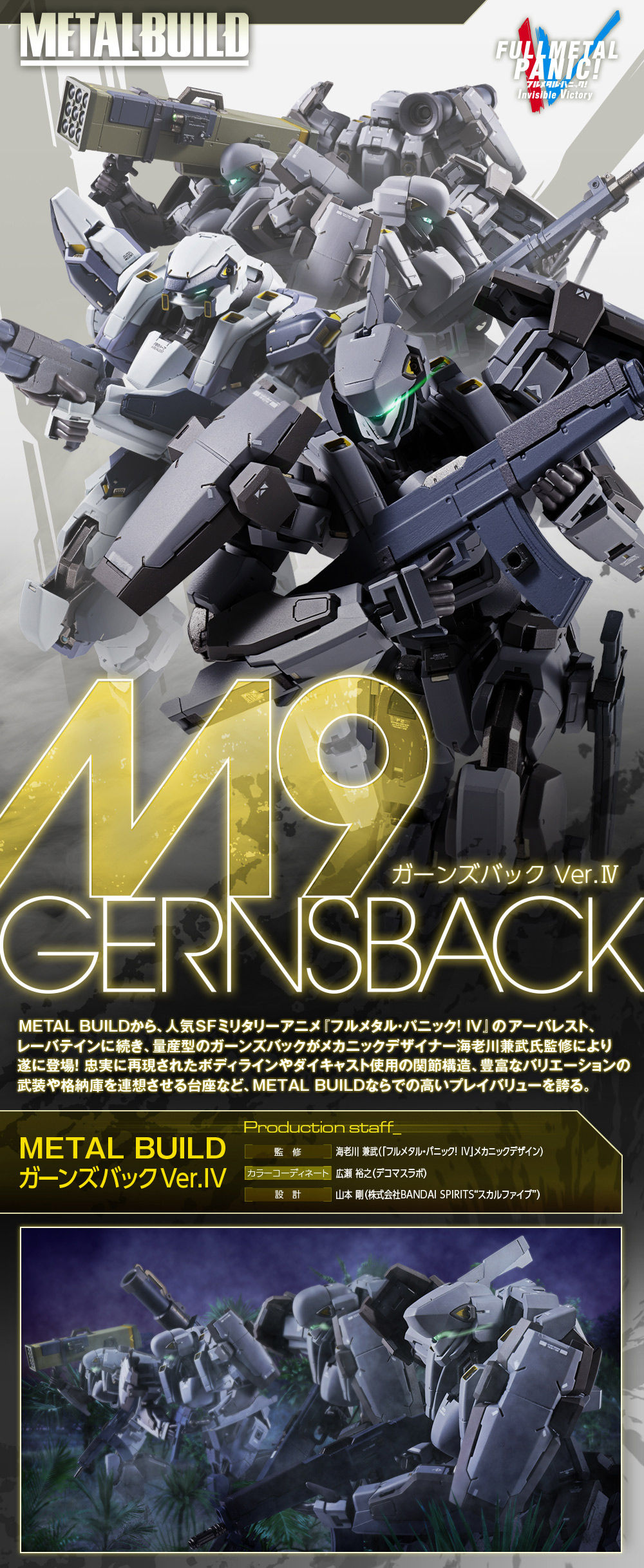 METAL BUILD M9 GERNSBACK VER.IV