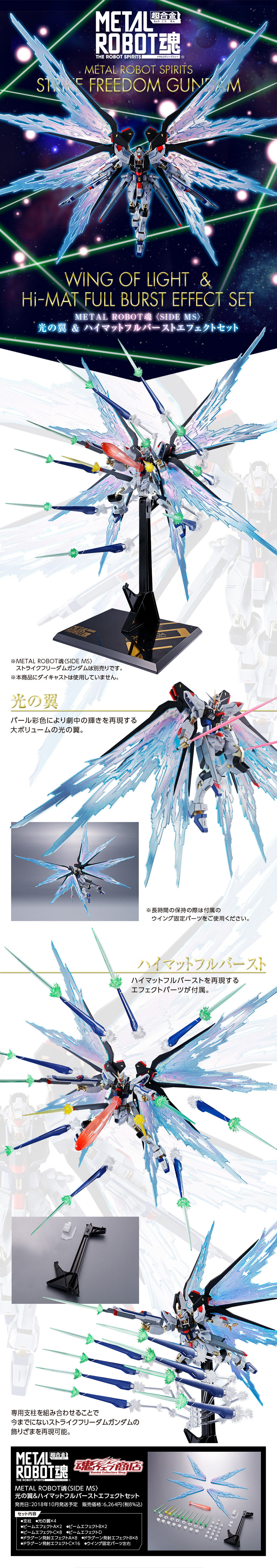 METAL ROBOT SPIRIT (SIDE MS) STRIKE FREEDOM WING OF LIGHT AND ALL SHOOTING EFFECT KIT