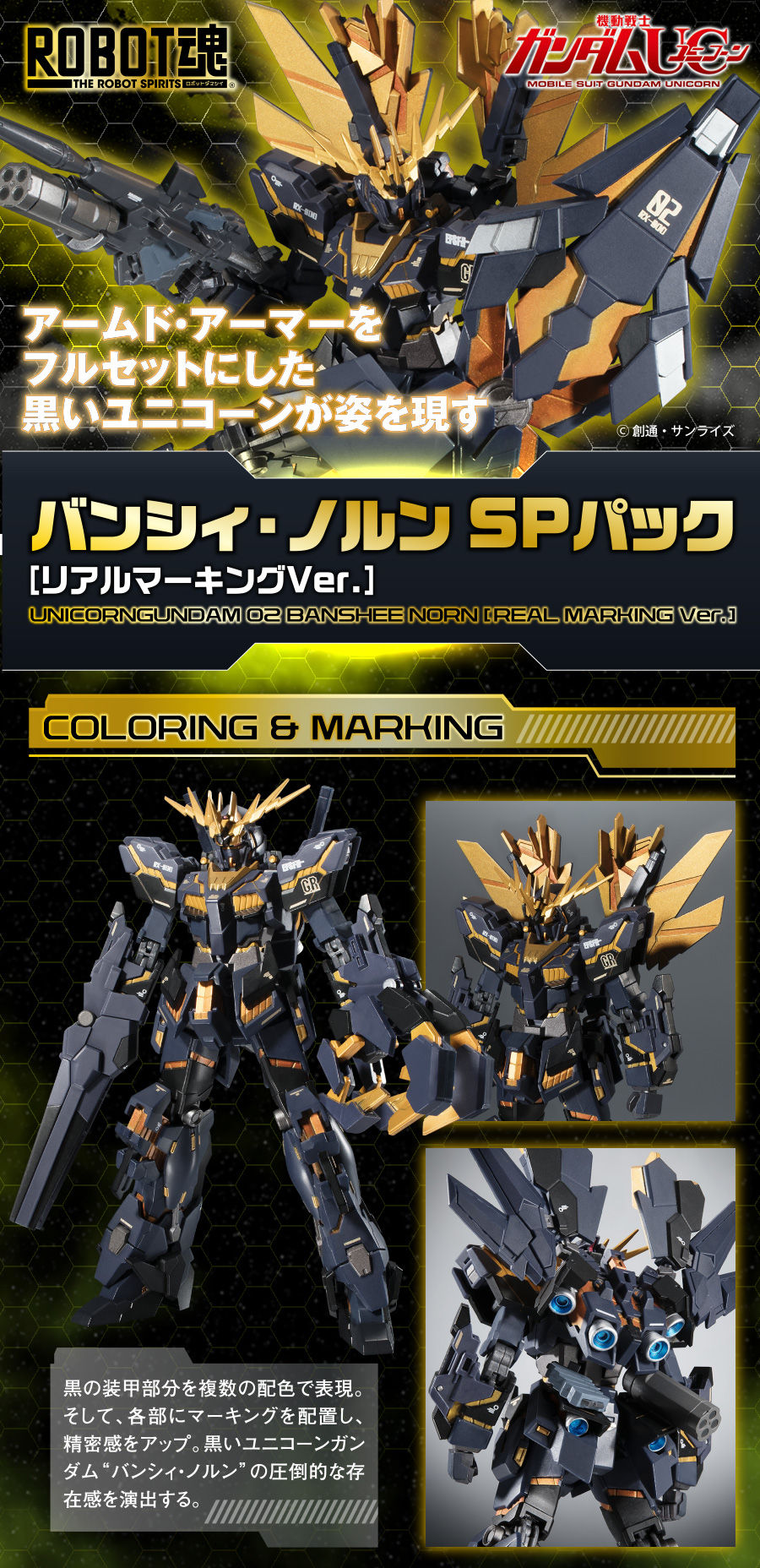ROBOT SPIRIT SIDE MS BANSHEE NORN SP PACK [REAL MARKING VER.]
