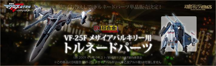 魂ウェブ商店 プレミアムバンダイ店 DX超合金 VF-25F メサイアバルキリー用トルネードパーツ