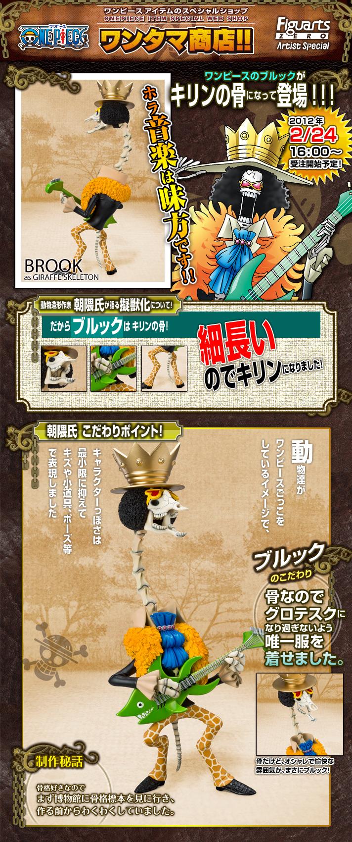 魂ウェブ商店 プレミアムバンダイ店   Figuarts ZERO Artist Special ブルック as キリンの骨
