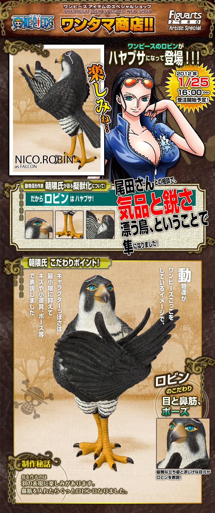 魂ウェブ商店 プレミアムバンダイ店   Figuarts ZERO Artist Specialニコ・ロビン as ハヤブサ