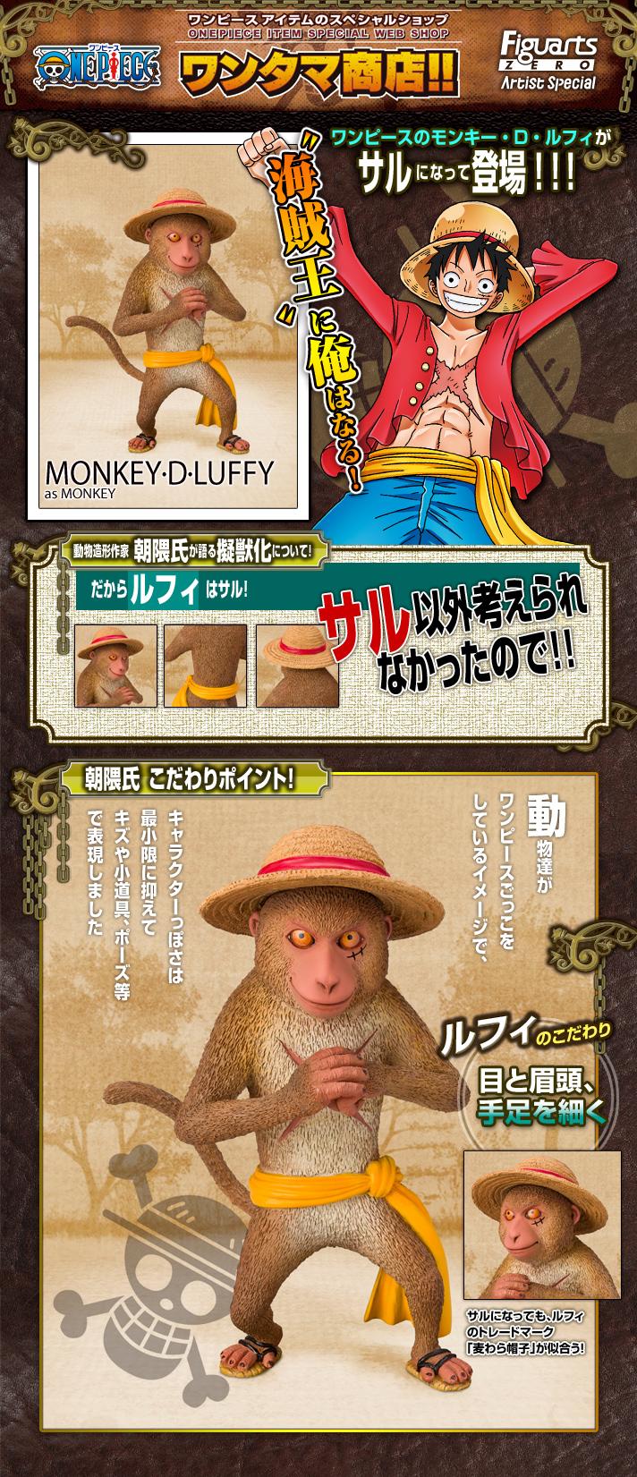 魂ウェブ商店 プレミアムバンダイ店   Figuarts ZERO Artist Specialモンキー・D・ルフィ as サル