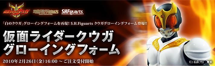 魂ウェブ商店 プレミアムバンダイ店 S.H.Figuarts 仮面ライダークウガ グローイングフォーム