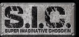 S.I.C.・魔戒可動シリーズ