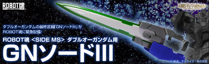 ���E�F�u���X �v���~�A���o���_�C�X ROBOT�� <SIDE MS> �_�u���I�[�K���_���p GN�\�[�hIII
