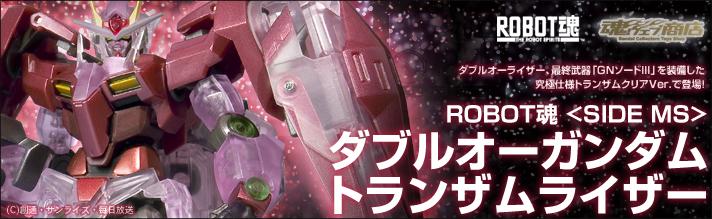 魂ウェブ商店 プレミアムバンダイ店 ROBOT魂 <SIDE MS> ダブルオーガンダム トランザムライザー