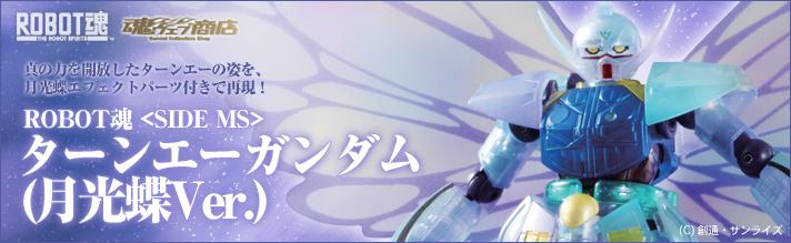 魂ウェブ商店 プレミアムバンダイ店 ROBOT魂<SIDE MS> ターンエーガンダム(月光蝶Ver.)