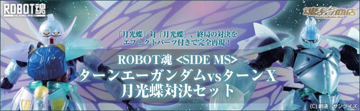 魂ウェブ商店 プレミアムバンダイ店 ROBOT魂<SIDE MS> ターンエーガンダムvsターンX 月光蝶対決セット