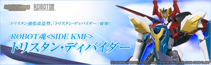 ���E�F�u���X �v���~�A���o���_�C�X ROBOT�� ��SIDE KMF���g���X�^���E�f�B�o�C�_�[