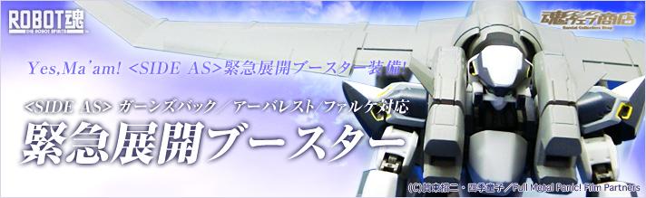 魂ウェブ商店 プレミアムバンダイ店 ROBOT魂 <SIDE AS>ガーンズバック/アーバレスト/ファルケ対応緊急展開ブースター